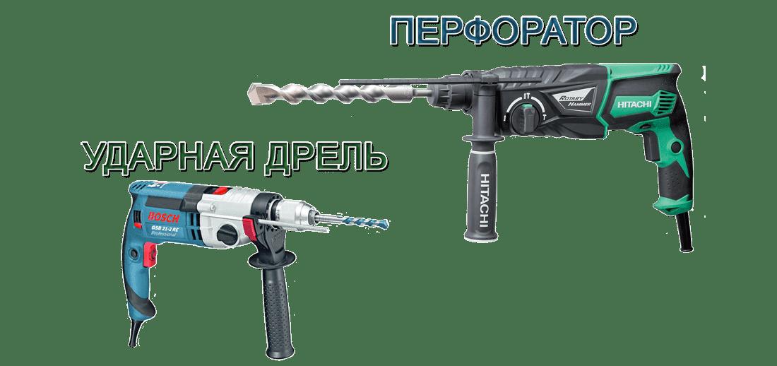 perforator_i_udarnaya_drel